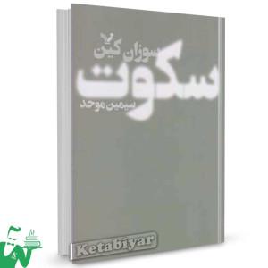 کتاب سکوت تالیف سوزان کین ترجمه سیمین موحد