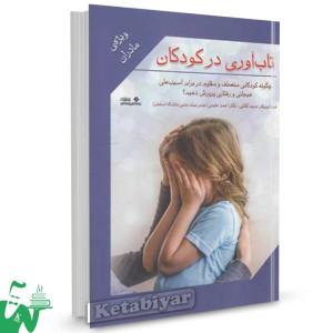 کتاب تاب آوری در کودکان تالیف نیره آرین فر