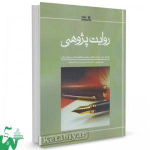 کتاب روایت پژوهی تالیف پوران خروشی