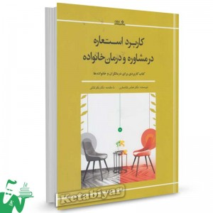 کتاب کاربرد استعاره در مشاوره و درمان خانواده تالیف عباس باباصفری