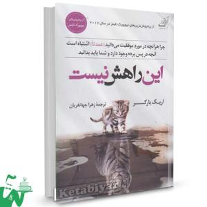 کتاب این راهش نیست تالیف اریک بارکر ترجمه زهرا جهانفریان