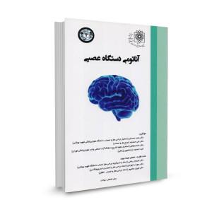 کتاب آناتومی دستگاه عصبی تالیف محمد صمدیان