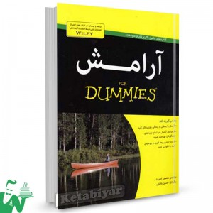 کتاب آرامش تالیف شاماش آلیدینا ترجمه حسین پاشایی