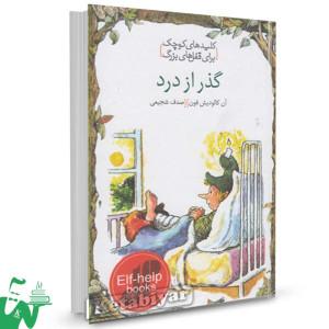 کتاب گذر از درد تالیف آن کالودیش فون ترجمه صدف شجیعی