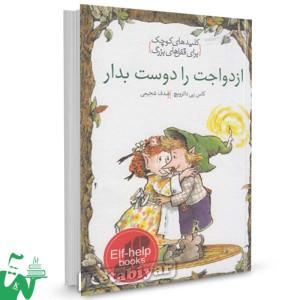 کتاب ازدواجت را دوست بدار تالیف کاس پی داترویچ ترجمه صدف شجیعی