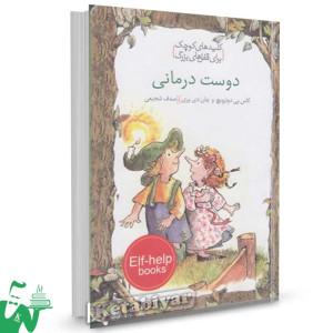 کتاب دوست درمانی تالیف کاس پی دوترویچ ترجمه صدف شجیعی