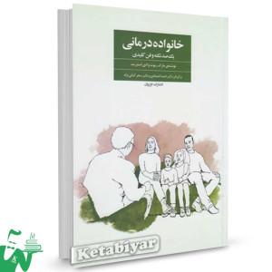 کتاب خانواده درمانی تالیف مارک ریوت ترجمه احمد اعتمادی