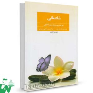 کتاب شادمانی تالیف تیک نات هان ترجمه زیبا امانی بصیریان