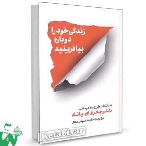 کتاب زندگی خود را دوباره بیافرینید تالیف جفری ای. یانگ ترجمه ساره حسینی عطار