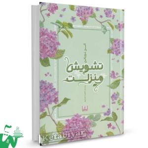 کتاب تشویش منزلت تالیف آلن دوباتن ترجمه فاطمه قربانپور