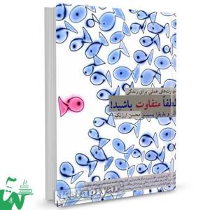 کتاب لطفا متفاوت باشید تالیف آلن پیز ترجمه محسن ارژنگ