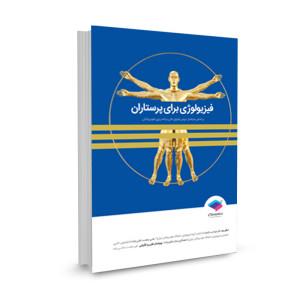 کتاب فیزیولوژی برای پرستاران تالیف فرناز نیکبخت