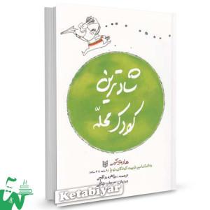 کتاب شادترین کودک محله تالیف هاروی کرپ ترجمه طاهره یراقچی