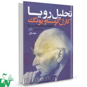 کتاب تحلیل رویا (جلد اول) تالیف کارل گوستاو یونگ ترجمه رضا رضایی