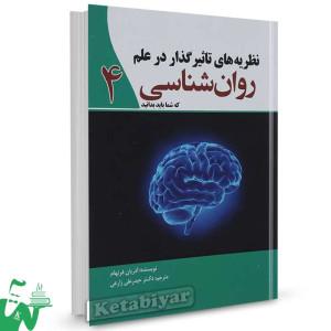 کتاب نظریه های تاثیرگذار در علم روانشناسی تالیف آدریان فرنهام ترجمه حیدرعلی زارعی