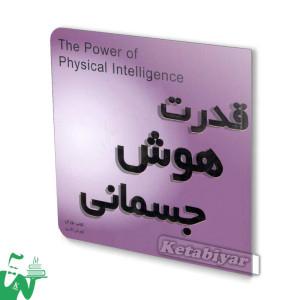 کتاب قدرت هوش جسمانی تالیف تونی بوزان ترجمه کورش اکبری