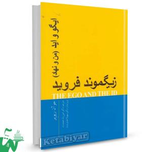 کتاب ایگو و اید (من و نهاد) زیگموند فروید تالیف جو آن ریویر ترجمه امین پاشا صمدیان