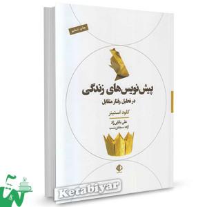 کتاب پیشنویس های زندگی تالیف کلود استینر ترجمه علی بابایی زاده