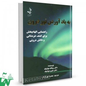 کتاب به یاد آوردن نور درون تالیف رونالد هولنیک ترجمه محمود پورآزاد