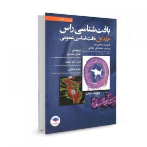 کتاب بافت شناسی راس جلد اول: بافت شناسی عمومی ترجمه جمال مجیدپور