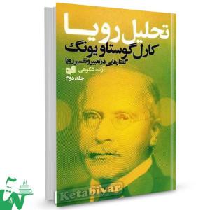 کتاب تحلیل رویا (جلد دوم) تالیف کارل گوستاو یونگ ترجمه آزاده شکوهی