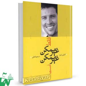 کتاب فقط غیرممکن غیرممکن است تالیف آنتونی رابینز ترجمه مسعود لعلی