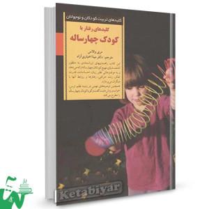 کتاب کلیدهای رفتار با کودک چهار ساله تالیف مری والاس ترجمه مینا اخباری آزاد