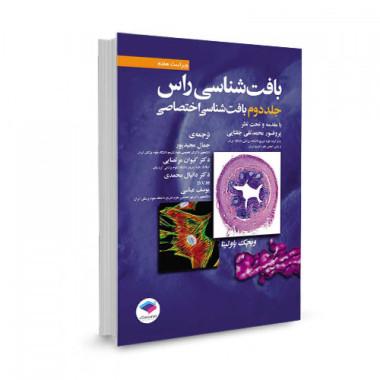کتاب بافت شناسی راس جلد دوم: بافت شناسی اختصاصی ترجمه جمال مجیدپور