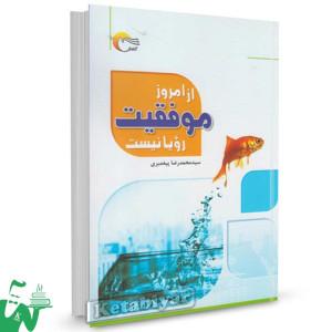 کتاب از امروز موفقیت رویا نیست تالیف محمدرضا پیغمبری