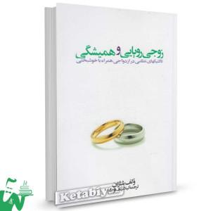 کتاب زوجی رویایی و همیشگی تالیف ولف شارین ترجمه لیلا نیک فرجام