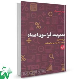 کتاب مدیریت فراسوی اعداد مارگارت هفرنان ترجمه امیرحسین میرابوطالبی