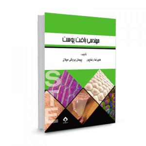 کتاب مهندسی بافت پوست تالیف علیرضا رضاپور