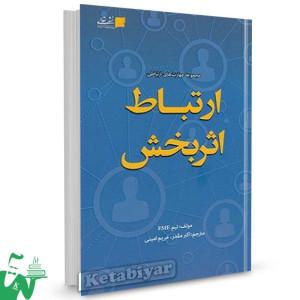 کتاب ارتباط اثربخش تالیف تیم FME ترجمه اکبر مقدر
