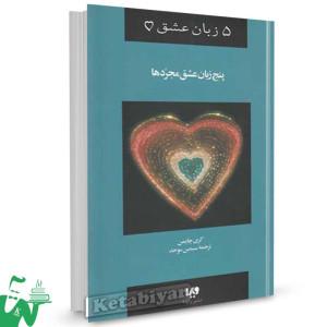 کتاب 5 زبان عشق ، پنج زبان عشق مجردها تالیف گری چاپمن ترجمه سیمین موحد