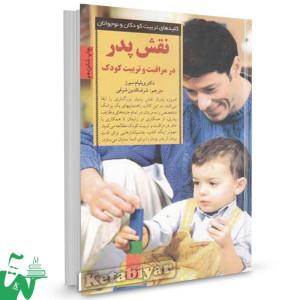 کتاب نقش پدر در مراقبت و تربیت کودک تالیف ویلیام سیرز ترجمه شرف الدین شرقی