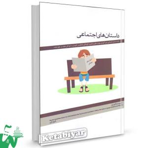 کتاب داستانهای اجتماعی تالیف کارول گری ترجمه سارا گودرزی