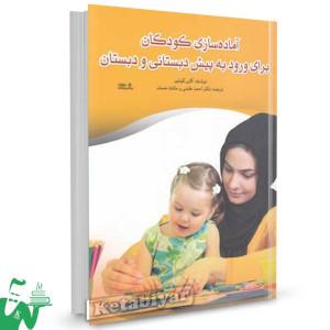 کتاب آماده سازی کودکان برای ورود به پیش دبستانی و دبستان تالیف کارن کوئین ترجمه احمد عابدی