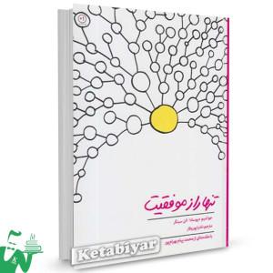 کتاب تنها راز موفقیت تالیف جواشیم دپوسادا ترجمه نادیا پوروقار
