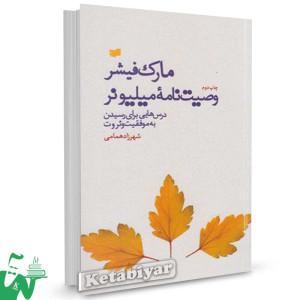 کتاب وصیتنامه میلیونر تالیف مارک فیشر ترجمه شهرزاد همامی
