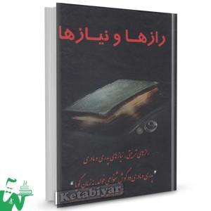 کتاب رازها و نیازها تالیف گروه مولفین باهدف