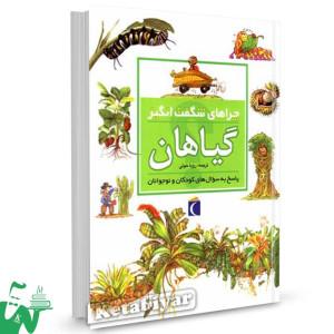 کتاب چراهای شگفت انگیز گیاهان تالیف سوزی هیمن ترجمه عفت حیدری
