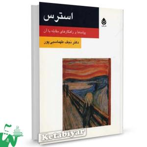 کتاب استرس تالیف نجف طهماسبی پور