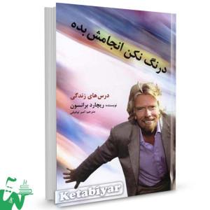 کتاب درنگ نکن انجامش بده تالیف ریچارد برانسون ترجمه امیر توفیقی