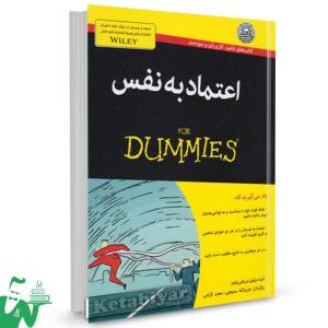 کتاب اعتماد به نفس تالیف کیت برتون ترجمه سعید گرامی