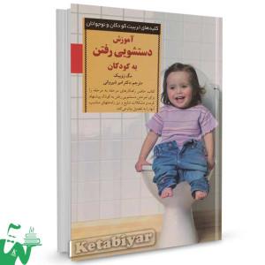 کتاب آموزش دستشویی رفتن به کودکان تالیف مگ زویبک ترجمه امیر شیروانی