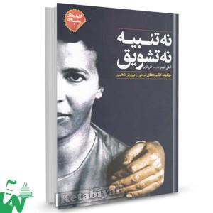 کتاب نه تنبیه نه تشویق تالیف الفی کهن ترجمه اکرم کرمی