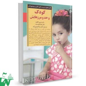 کتاب کودک و حد و مرزهایش تالیف هنری کلاود ترجمه مینا اخباری آزاد