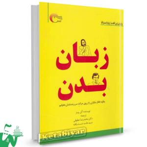 کتاب زبان بدن تالیف آلن پیز ترجمه محمدرضا عطوفی