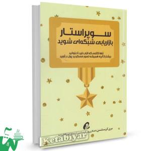 کتاب سوپراستار بازاریابی شبکه ای شوید تالیف مری کریستنسن ترجمه مهرداد فروزنده