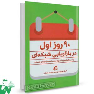 کتاب 90 روز اول در بازاریابی شبکه ای تالیف آنجل اولورا ترجمه نوشا صفاهانی
